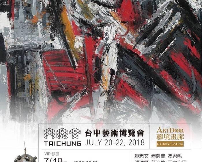 藝境畫廊【2018 ART TAICHUNG 台中藝術博覽會】