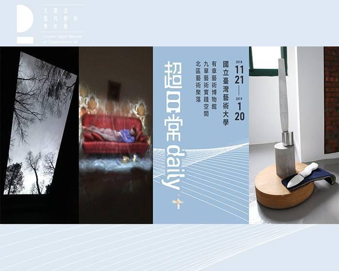 大臺北當代藝術雙年展《超日常》開幕 擘劃學術雙年展新的可能