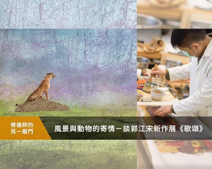 風景與動物的寄情-談郭江宋新作展《歌頌》