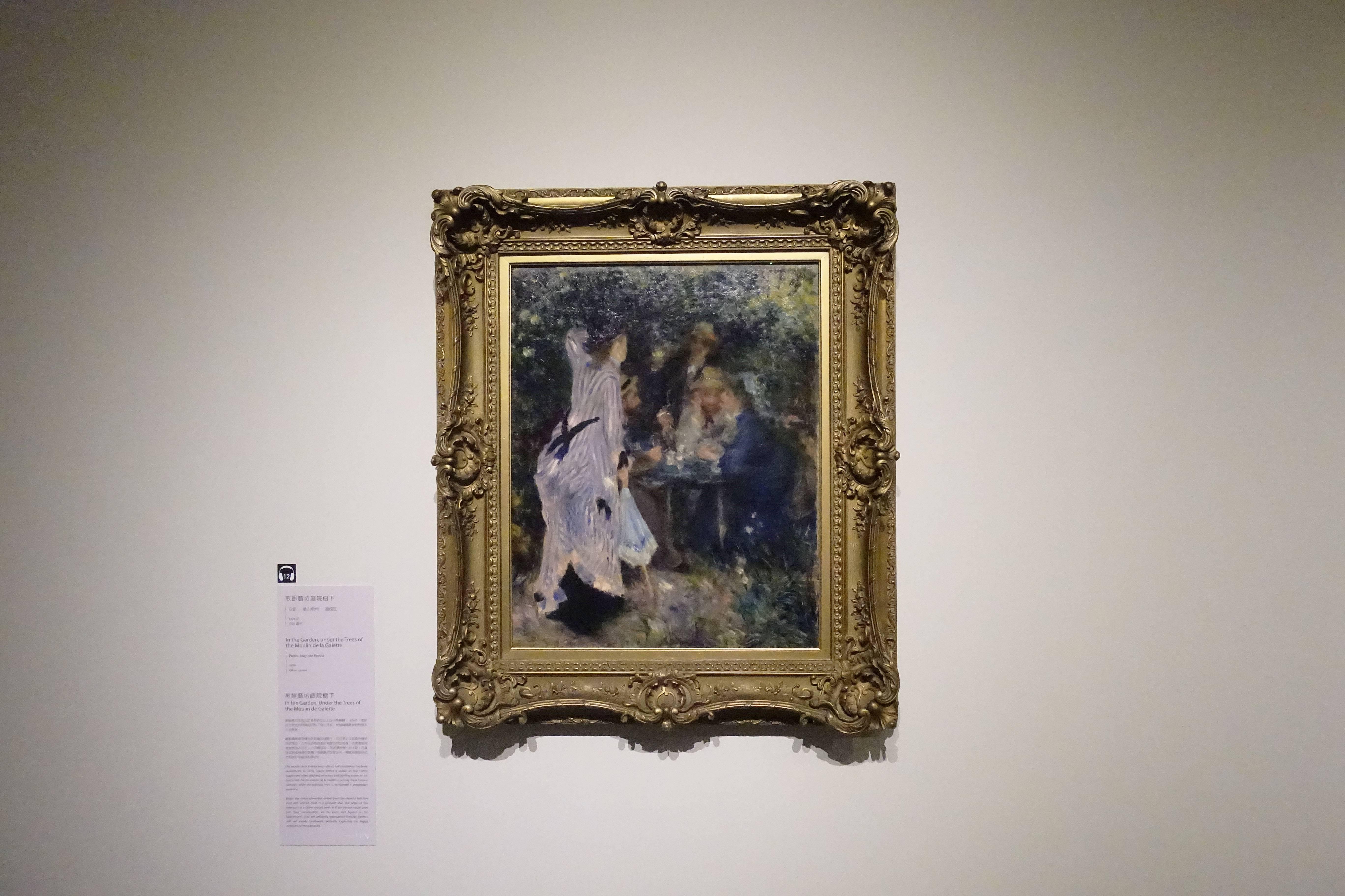 皮耶-奧古斯特.雷諾瓦 Pierre-Auguste Renoir ,《煎餅磨坊庭院樹下 In the Garden, under the Trees of the Moulin de la Galette》,油彩、畫布 Oil on canvas,1876。