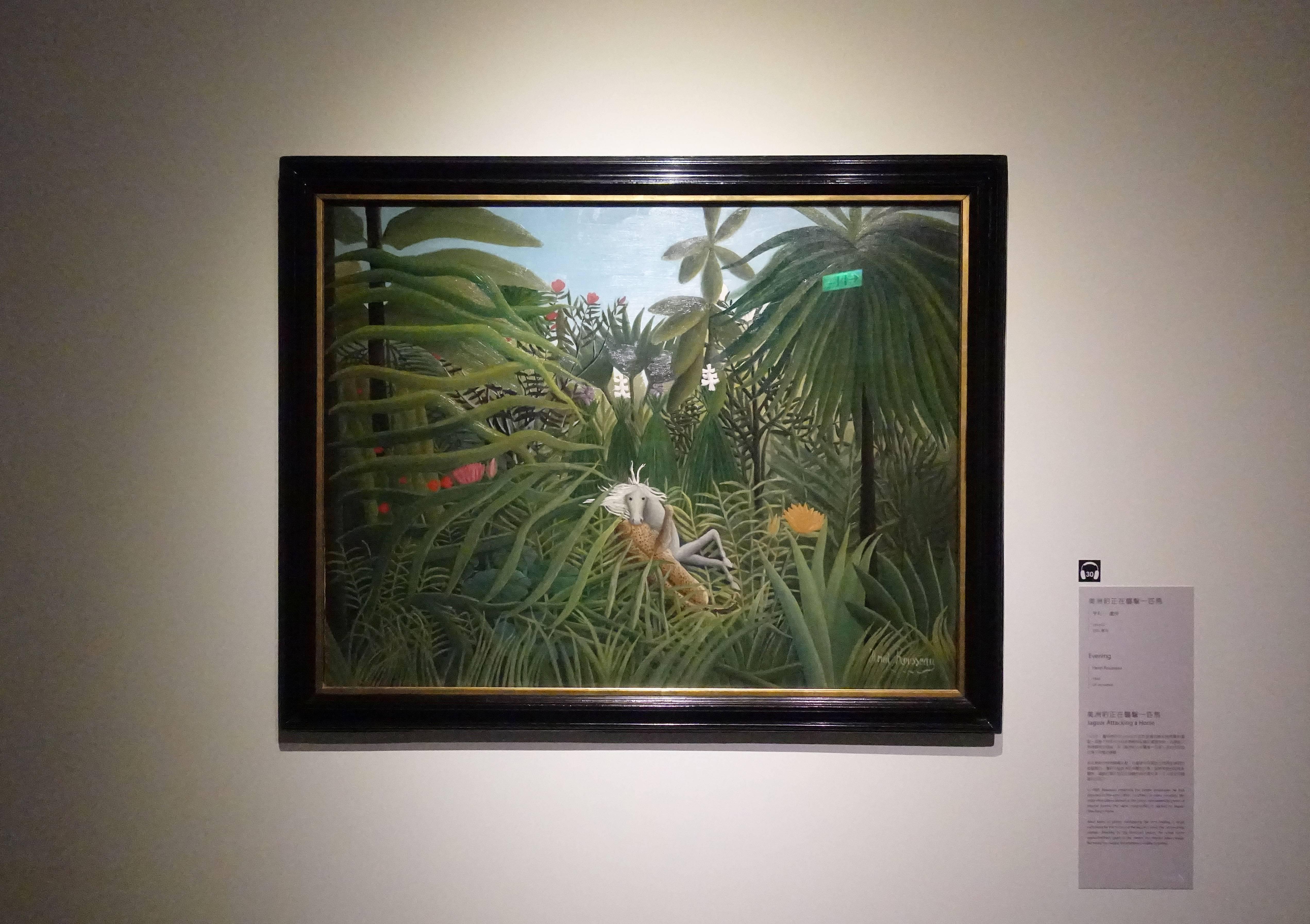 亨利.盧梭 Henri Rousseau ,《美洲豹正在襲擊一匹馬 Jaguar Attacking a Horse》,油彩、畫布 Oil on canvas。