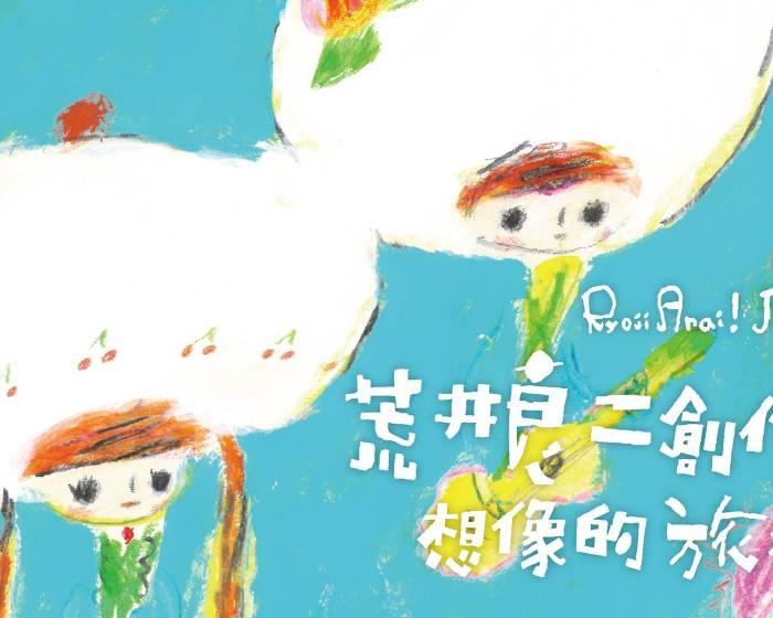 荻達寓見 diida ART BOX【荒井良二Ryoji Arai台灣首次創作展】想像的旅行