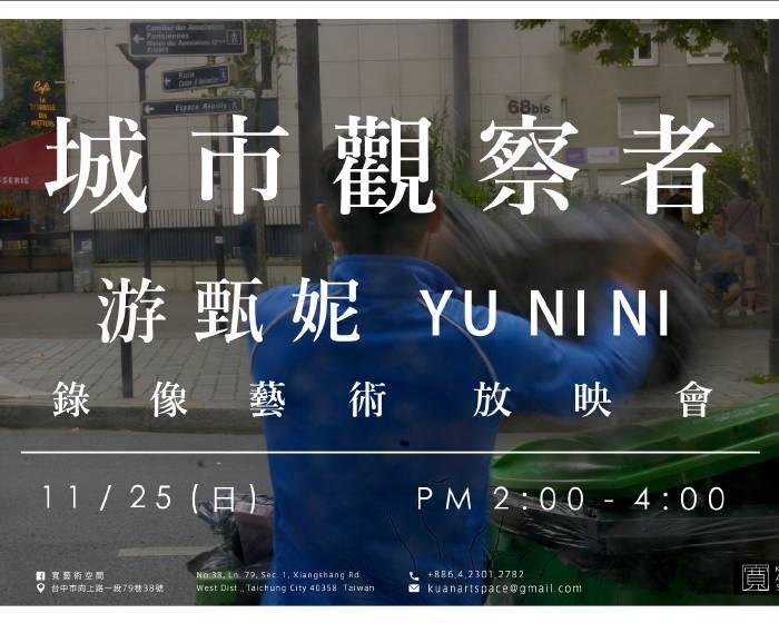 寬藝術空間【 寬藝術講座 - 03  城市觀察者】 游甄妮YU NI NI錄像藝術放映會