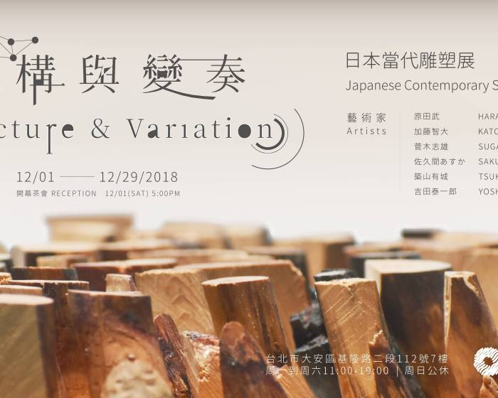 多納藝術【結構與變奏日本當代雕塑展】Structure & Variation - Japanese Contemporary Sculpture Art