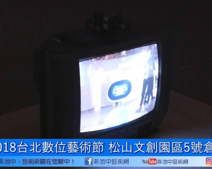 藝壇焦點|松山文創園區:2018台北數位藝術節