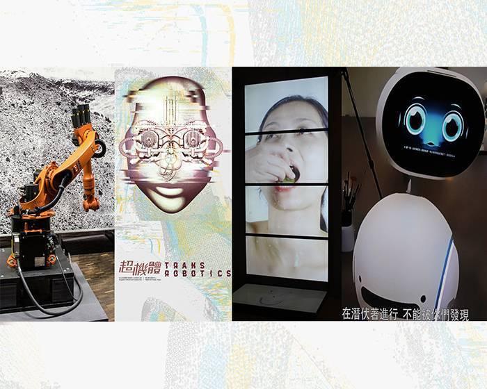 十三屆臺北數位藝術節《超機體》 科技與藝術融合的無限想像