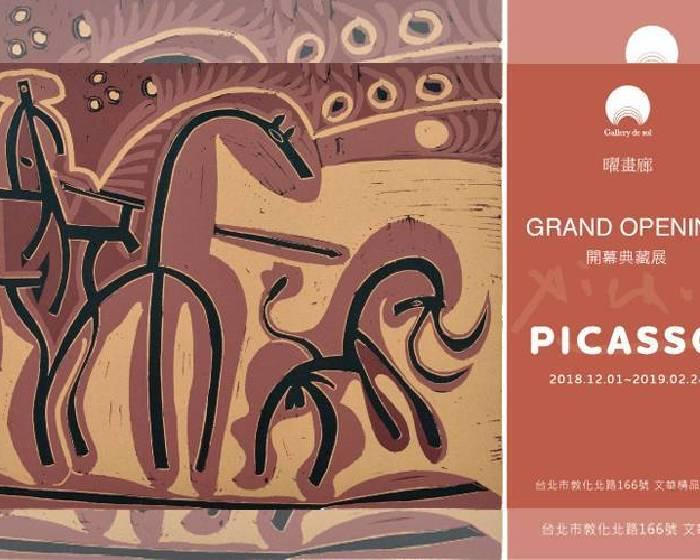 美術館規格,頂級酒店內的學術性藝廊 《曜畫廊開幕典藏展:畢卡索》
