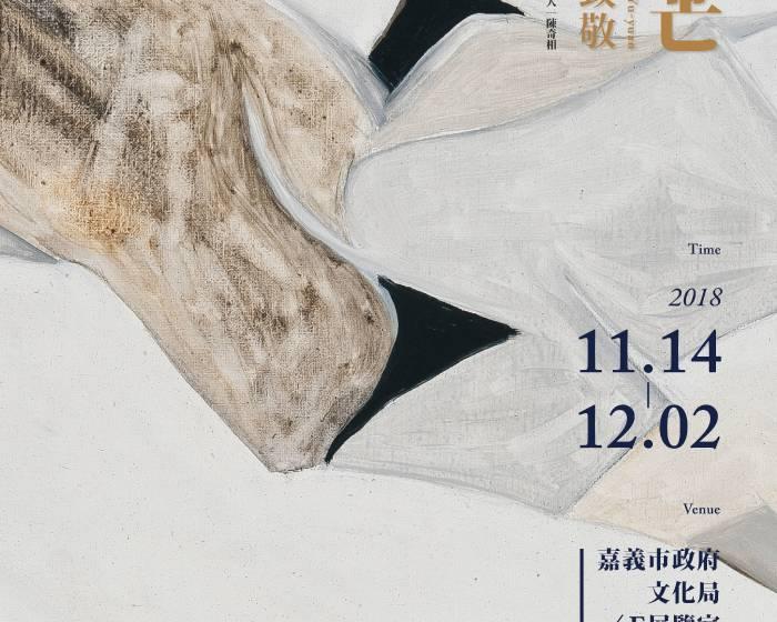 嘉義市政府文化局/似水‧藝空間【《無盡的光芒》】向畫家李裕源 致敬 紀念展