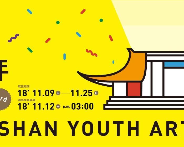 宜東文化創意有限公司【2018中山青年藝術獎】CHUNG-SHAN YOUTH ART AWARD