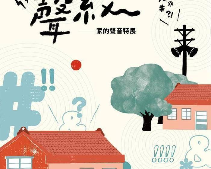 宜東文化創意有限公司【日常聲紋-家的聲音特展】Daily Voiceprint