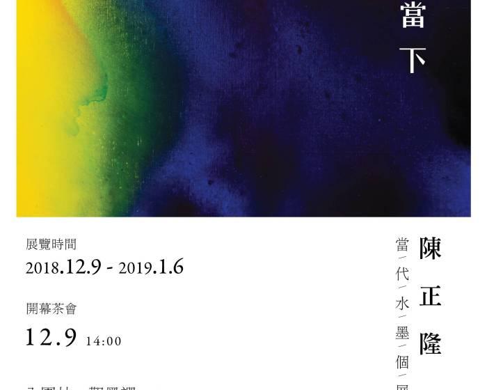 【行ㄧ。當下】陳正隆  當代水墨個展