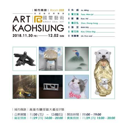 2018.11【Art Kaohsiung 2018高雄藝術博覽會】