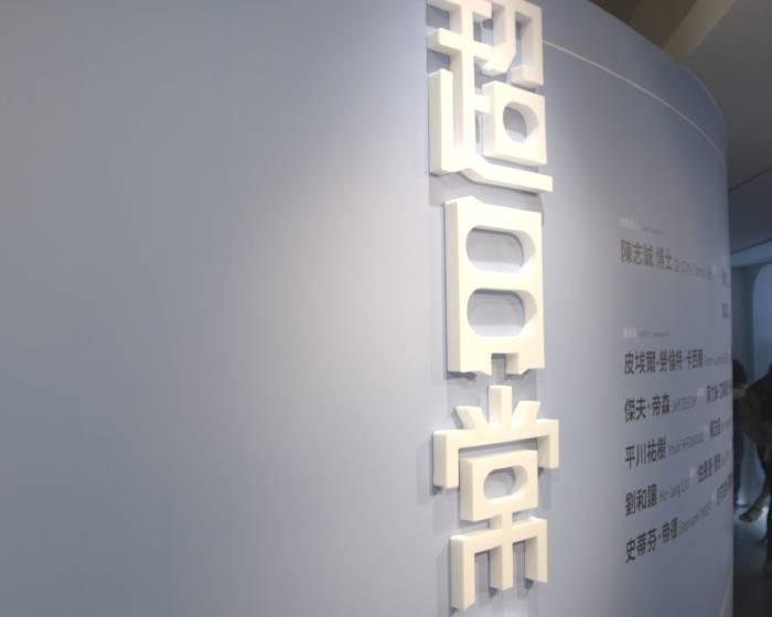 藝文直擊|國立臺灣藝術大學:2018大臺北當代藝術雙年展