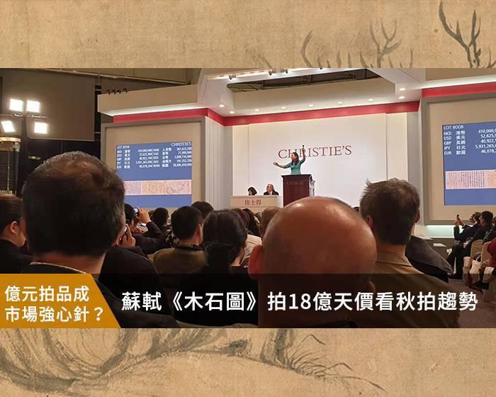 蘇軾《木石圖》拍18億天價看秋拍趨勢 億元拍品成市場強心針?