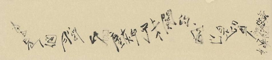 書墨系列之十三 52x233cm 水墨、紙 2017