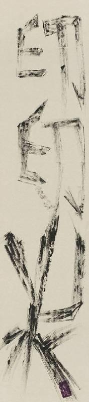 書墨系列之三十 235x53cm 水墨、紙 2017