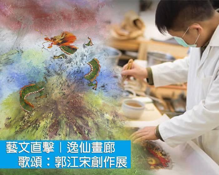 藝文直擊|國父紀念館逸仙畫廊-郭江宋歌頌創作展