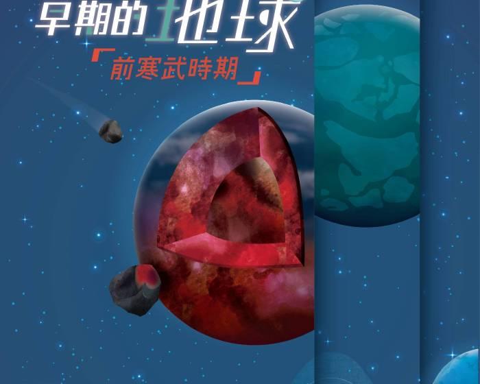 國立自然科學博物館【科博館《前寒武時期》登場 】帶您認識早期的地球