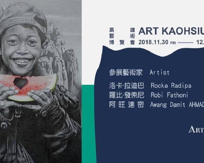 藝境畫廊【ART KAOHSIUNG 2018 高雄藝術博覽會】