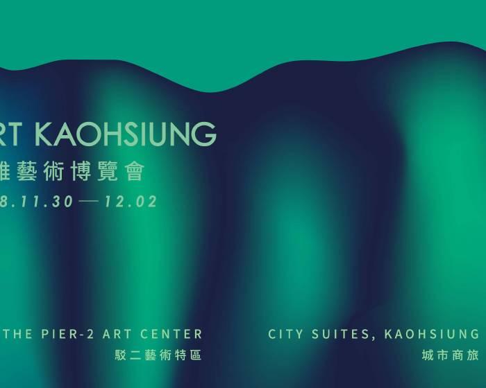 展覽預告| 2018 ART KAOHSIUNG 高雄藝術博覽會