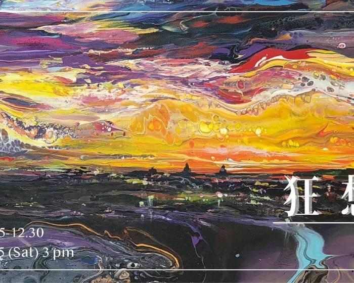 亞億藝術空間 :【狂想曲 Rhapsody 范巧貞創作個展】