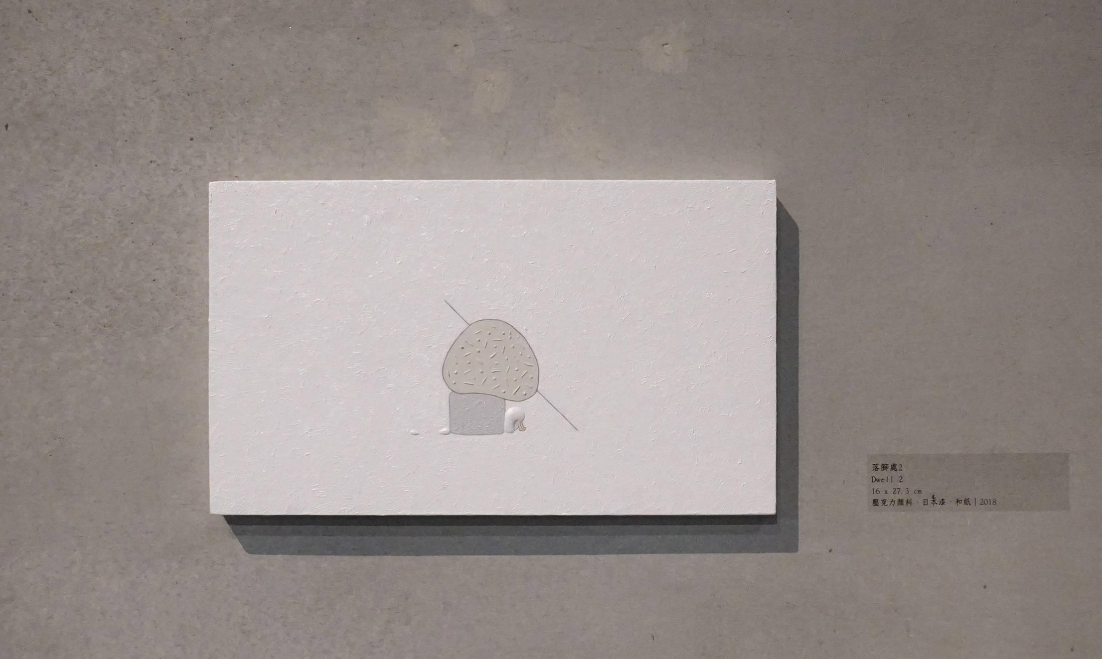 小澤香奈子作品《落腳處2》。