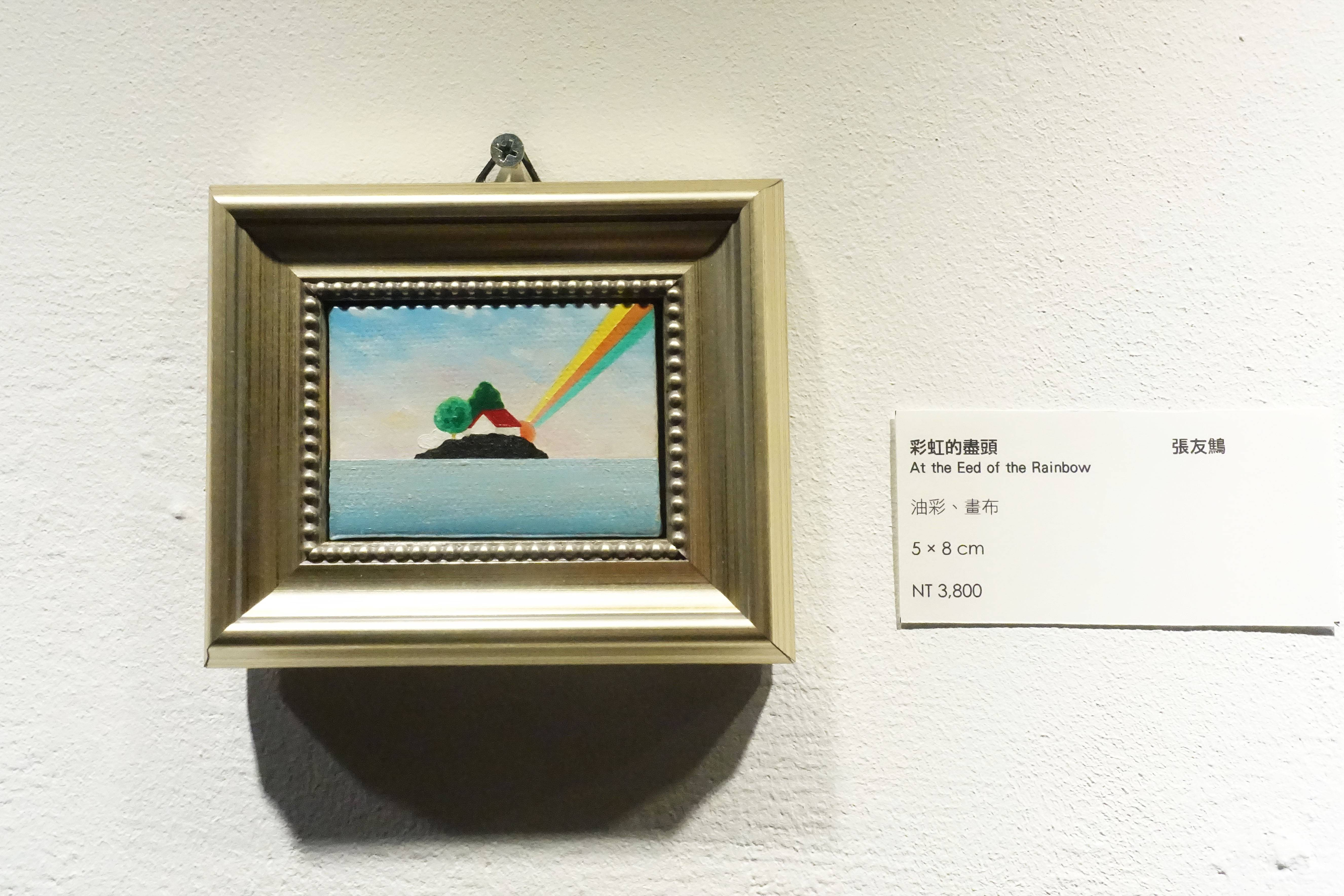 張友鷦,《彩虹的盡頭》,油彩畫布,2018。