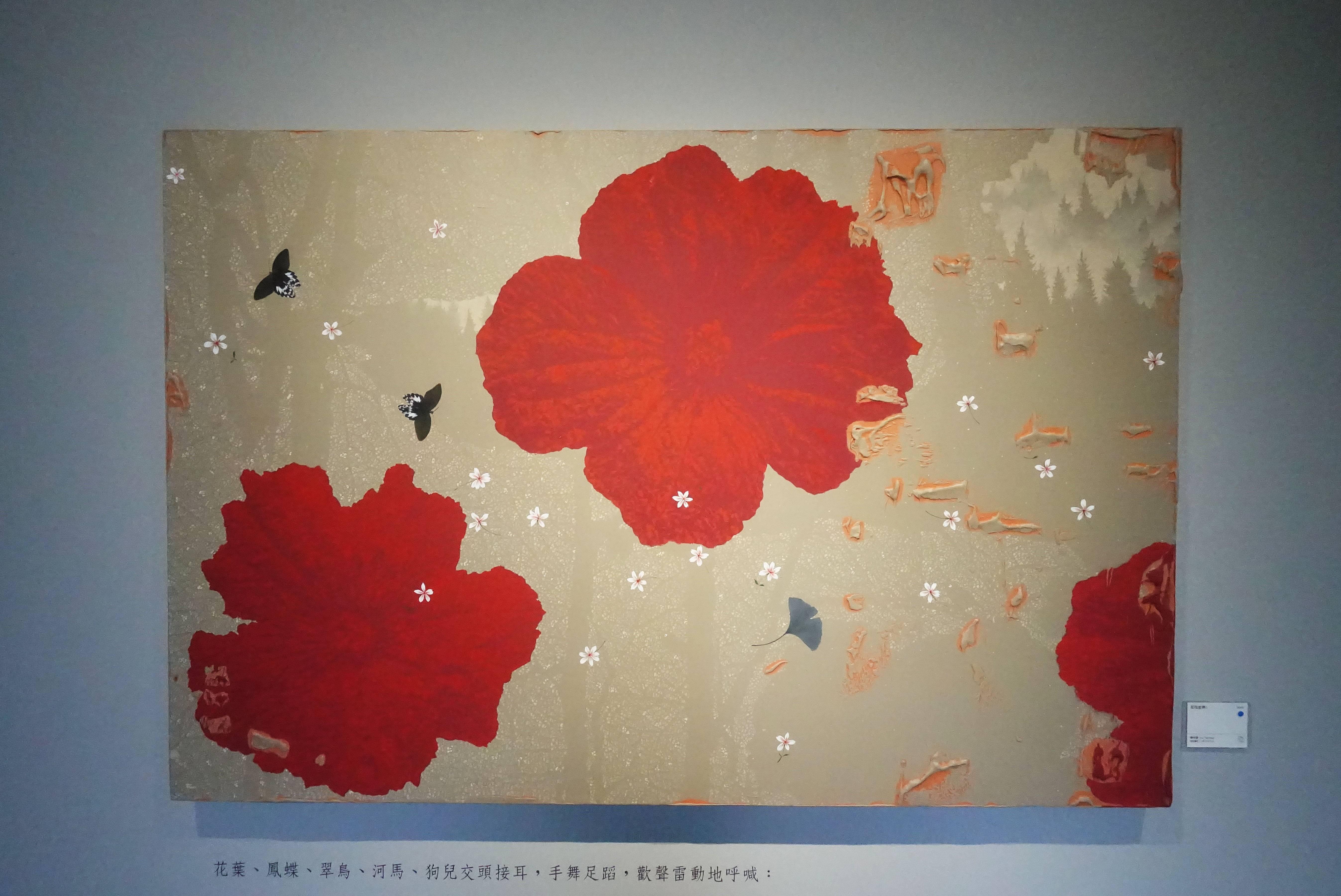 傅作新,《花花世界》,油彩畫布,2018。