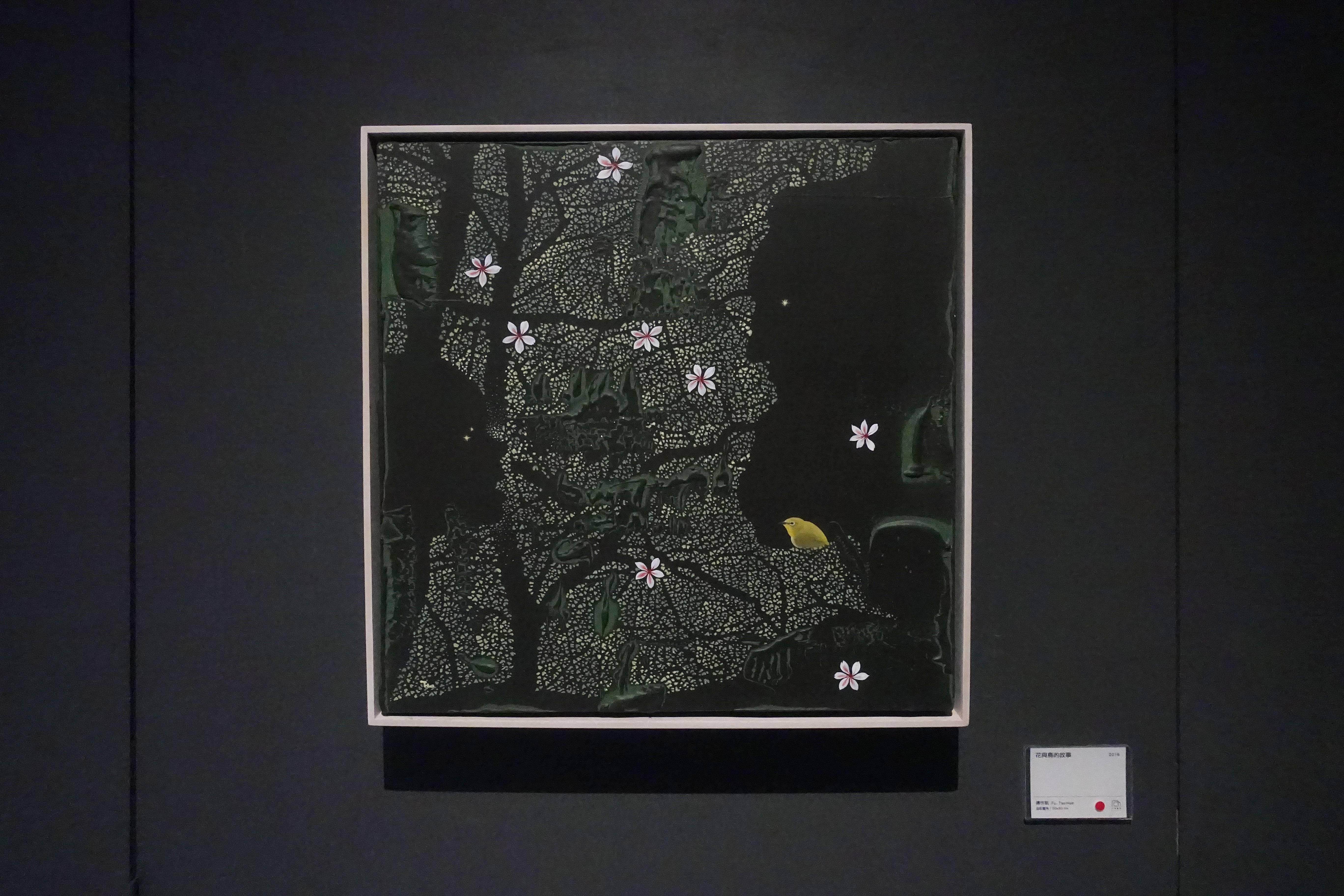 傅作新,《花與鳥的故事》,油彩畫布,2018。