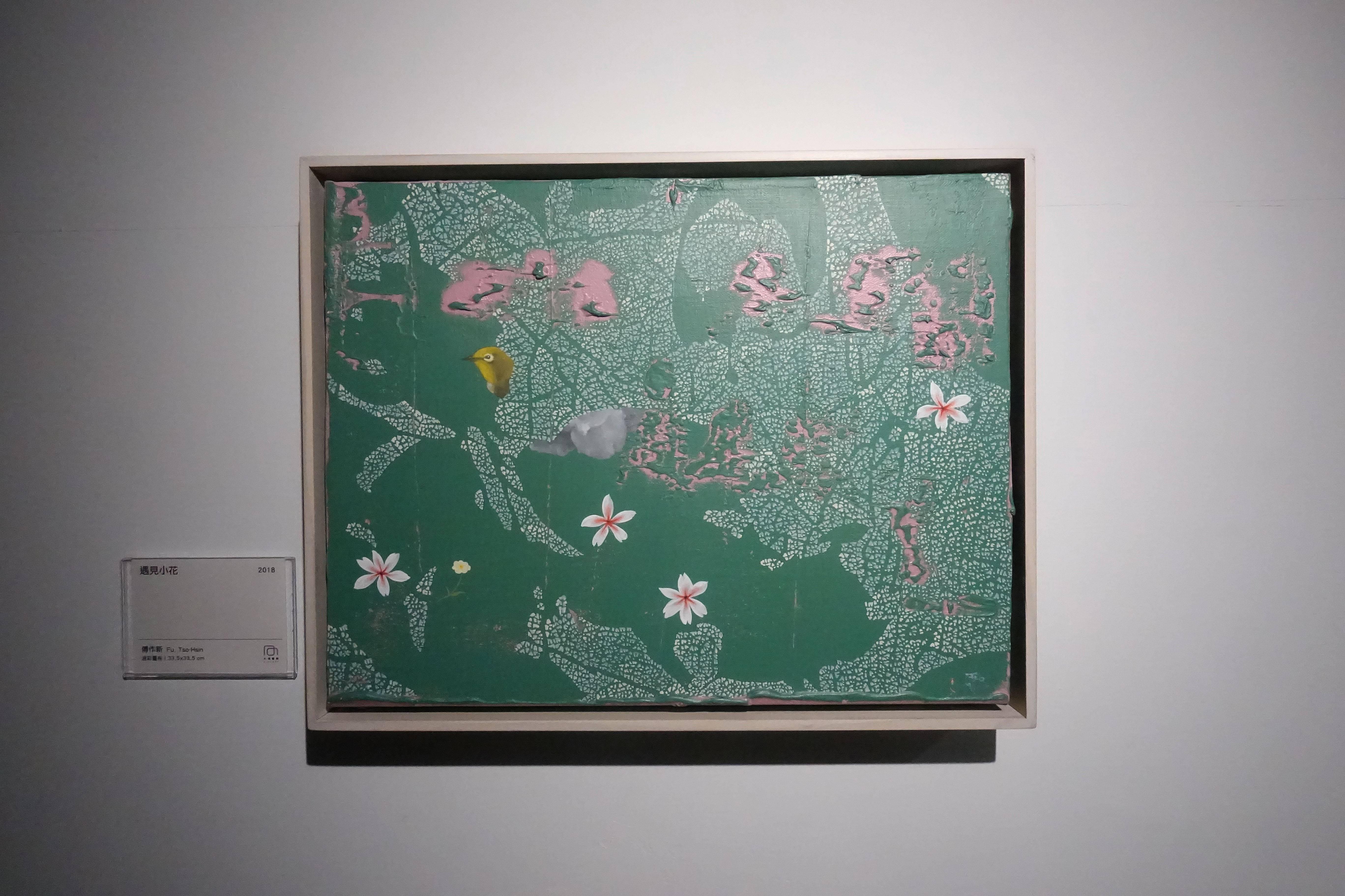 傅作新,《遇見小花》,油彩畫布,2018。
