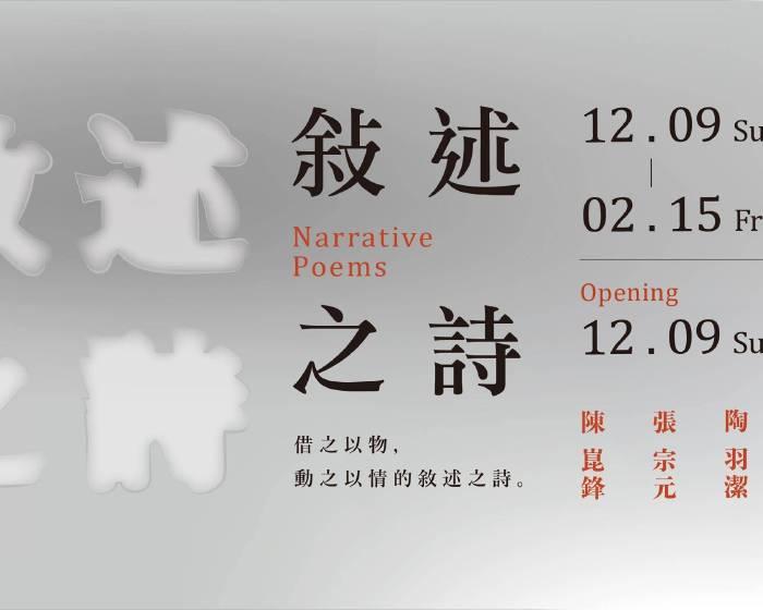 【敘述之詩】黃薇珉・陳崑鋒・蕭筑方・陶羽潔・張宗元聯展