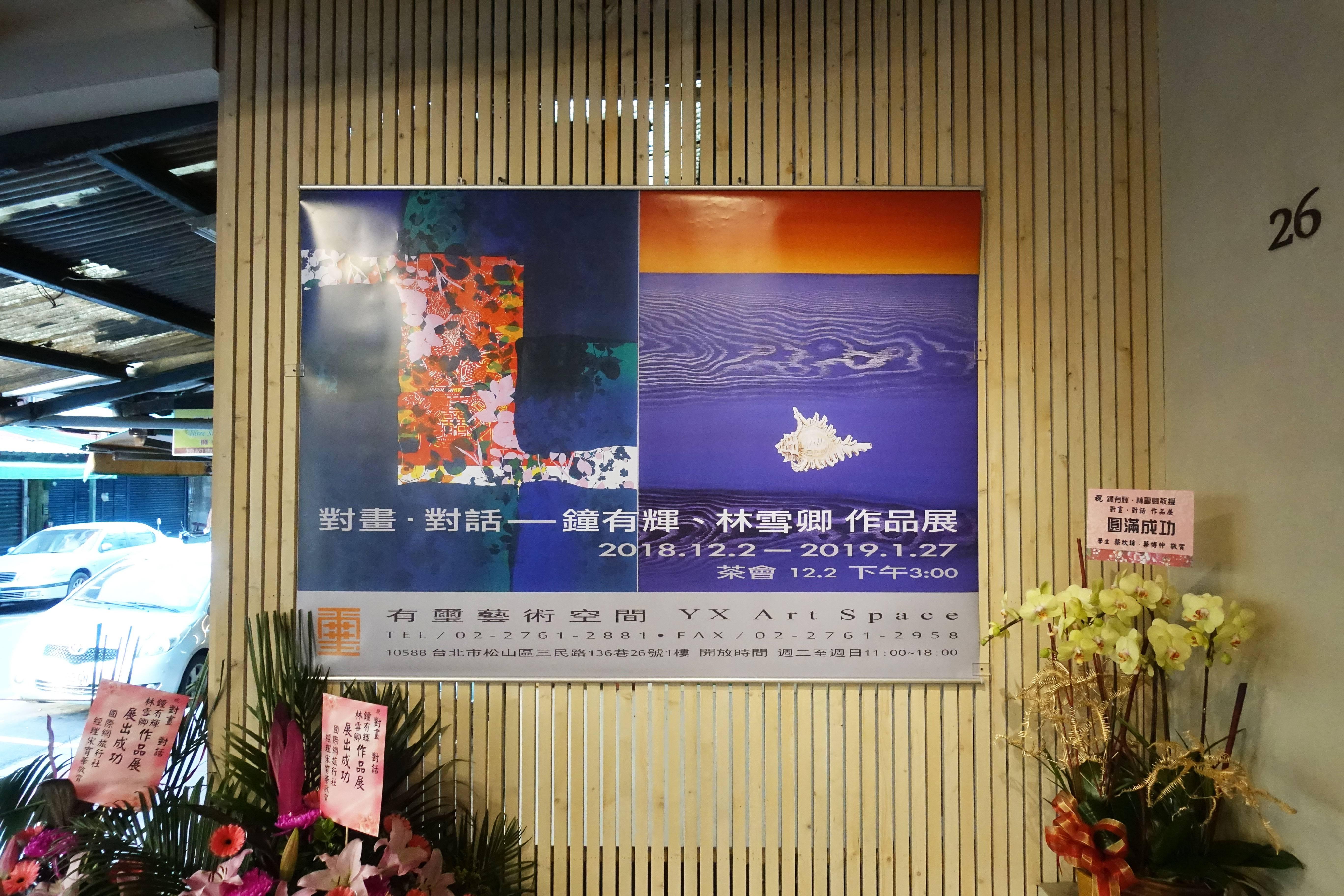 有璽藝術空間現場展覽外觀主視覺。