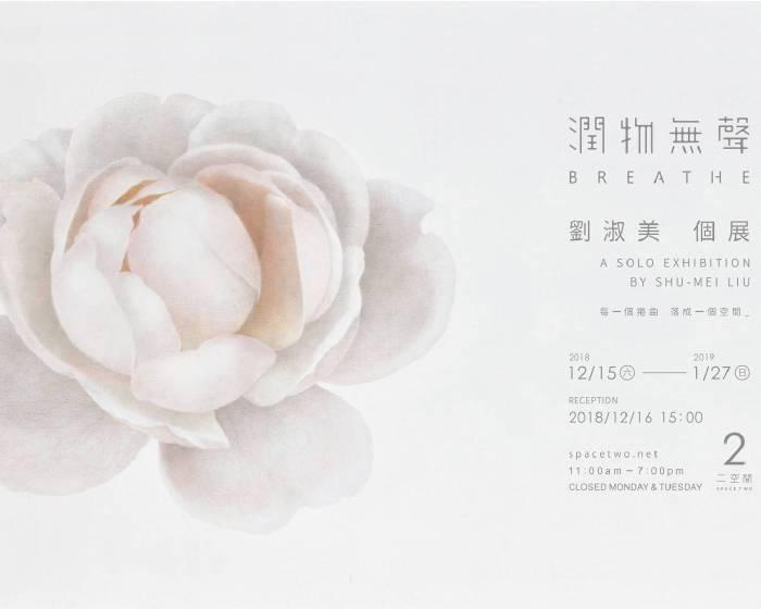 二空間【潤物無聲】劉淑美 個展