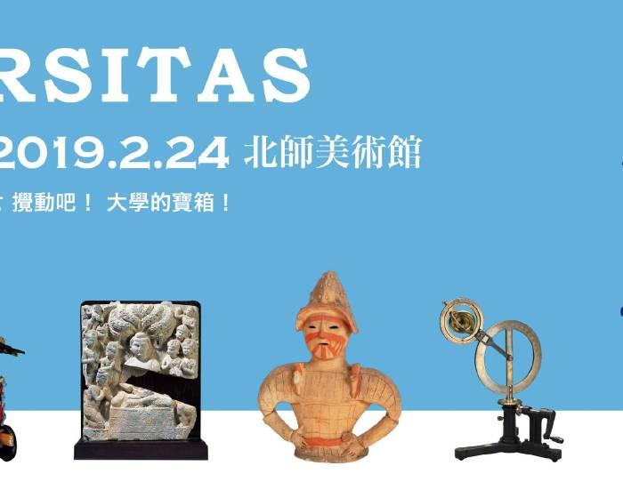 MoNTUE北師美術館:【《京都好博學!》】UNIVERSITAS  京都‧大學博物館聯盟特展