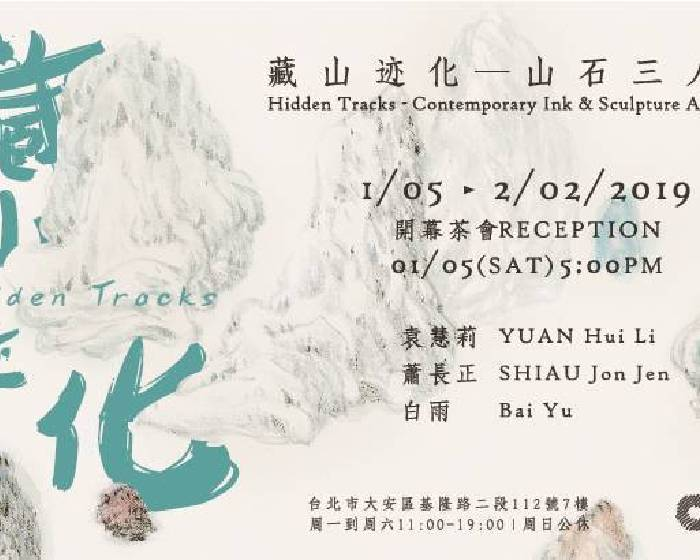 多納藝術【藏山迹化山石三人展】Hidden Tracks : Contemporary Ink & Sculpture Art Show