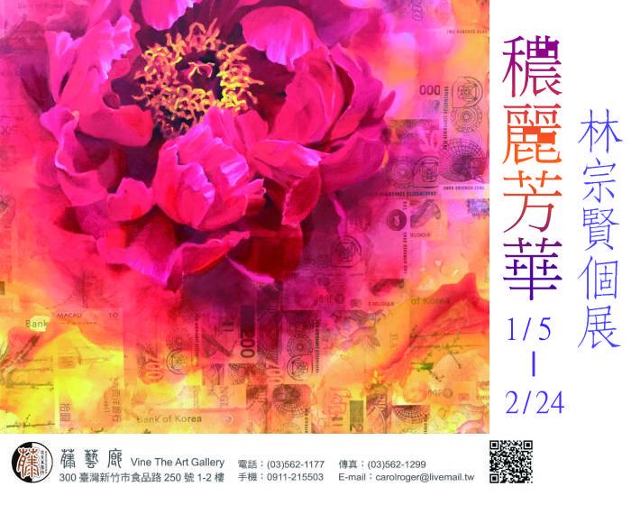 藤藝廊【 穠麗 芳華 】林宗賢個展