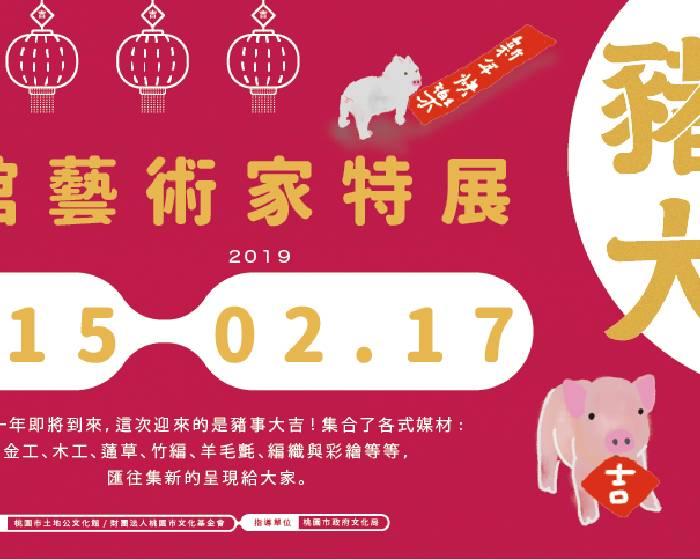 桃園市土地公文化館【豬事大吉】駐館藝術家特展