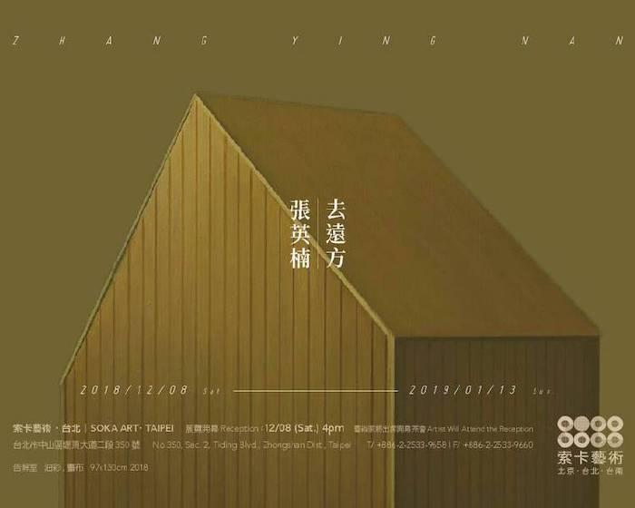索卡藝術中心【去遠方-張英楠個展】