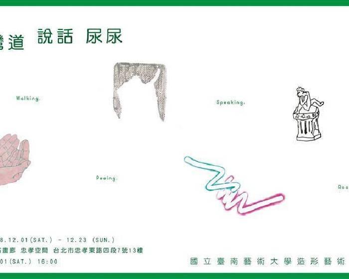 白石畫廊【走路、彎道、說話、尿尿 - 國立台南藝術大學造形藝術所新秀聯展】
