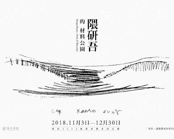 勤美術館:【隈研吾的材料公園 】Kengo Kuma Park of Materials