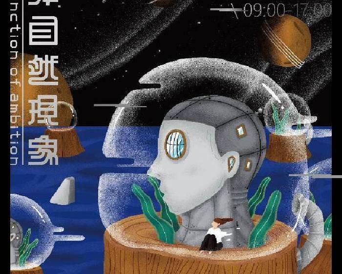國立臺灣美術館(藝術銀行):【非自然現象─2018藝術銀行新品展】