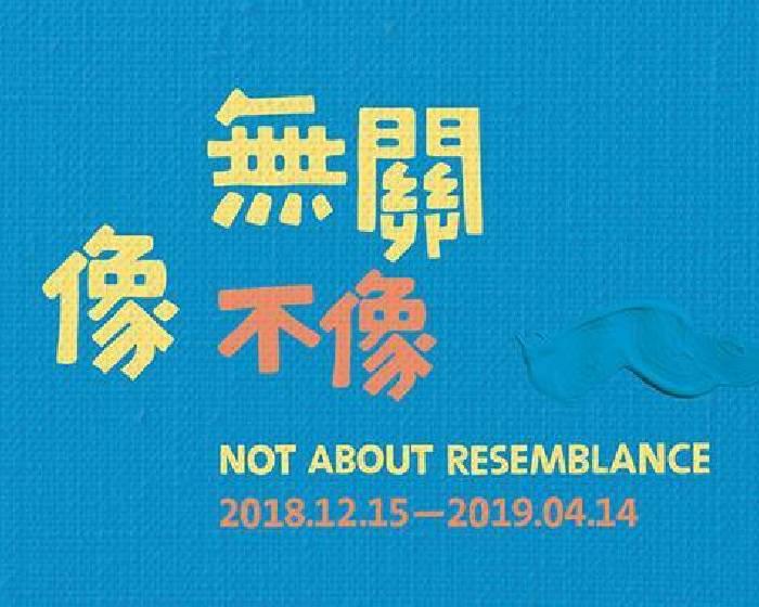 臺北市立美術館/兒童藝術教育中心:【無關像不像】