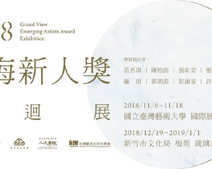 財團法人鴻梅文化藝術基金會【2018鴻梅新人獎巡迴展】2018 Grand View Emerging Artists Award Exhibition