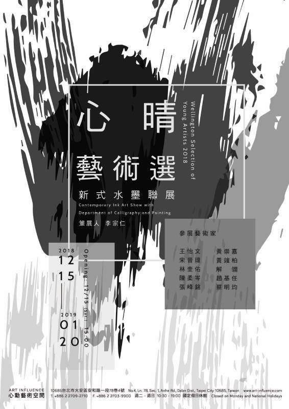 2018心晴藝術選 - 新式水墨聯展