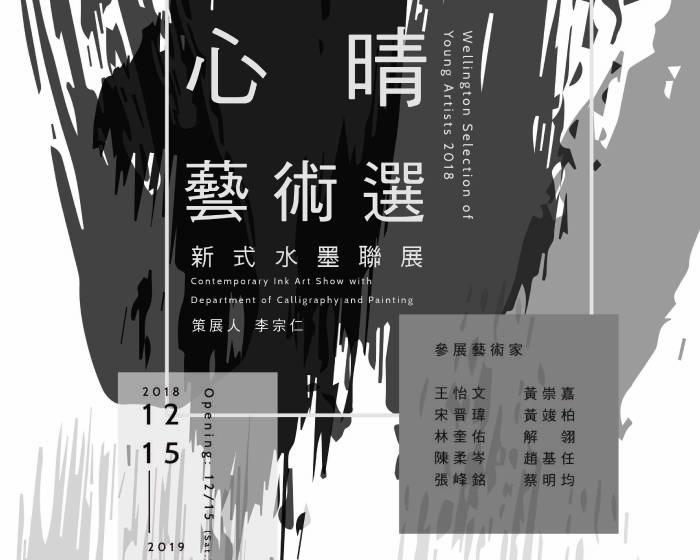 心動藝術空間【2018心晴藝術選 】新式水墨聯展