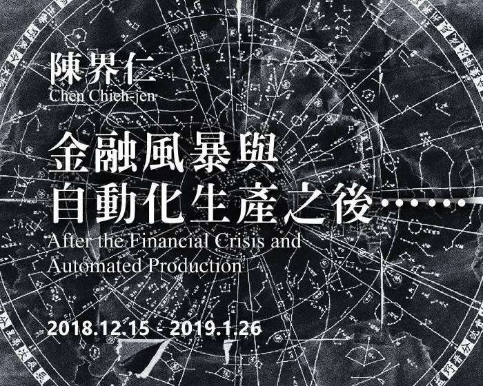 大未來林舍畫廊【陳界仁 金融風暴與自動化生產之後……】