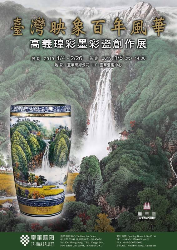臺灣映象百年風華—高義瑝彩墨彩瓷創作展 海報