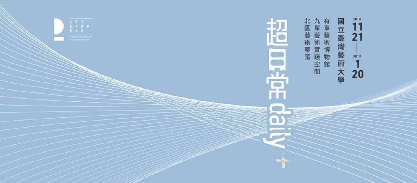 第二屆大臺北當代藝術雙年展「超日常 Daily + 」