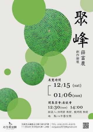 聚峰|薛富農/創作個展