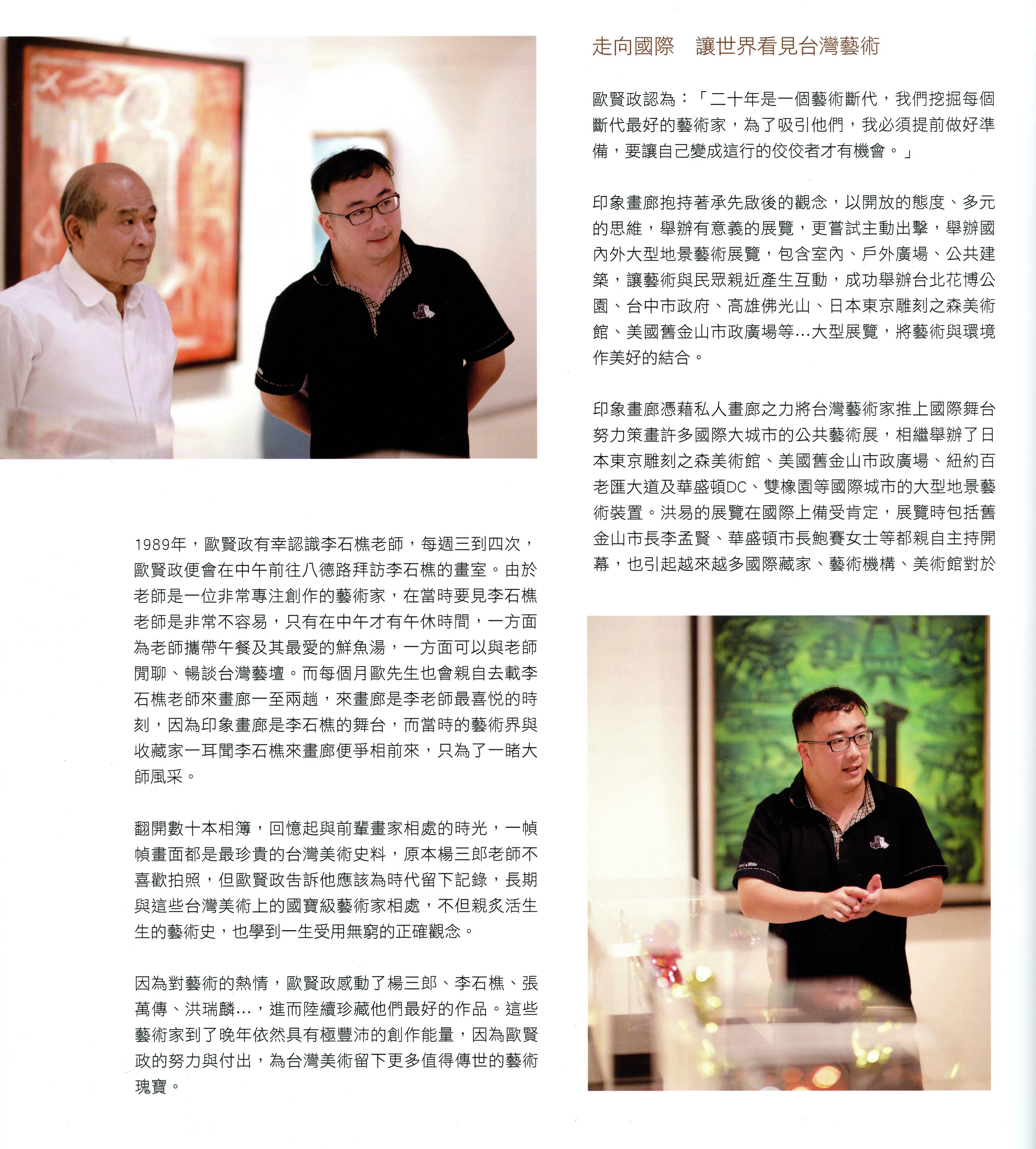 走向國際 讓世界看見台灣藝術